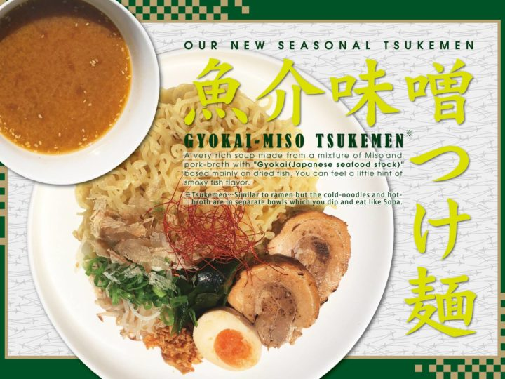 GYOKAI – MISO TSUKEMEN → The end of sales